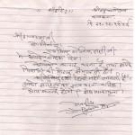 Prathameshji letter